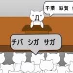伝説の爆笑動画! 「千葉滋賀佐賀」「おでんうでんおどん」