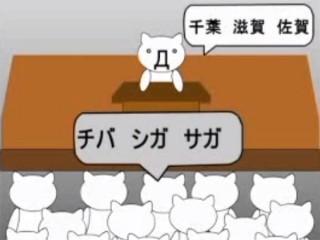 「千葉滋賀佐賀」「おでんうでんおどん」伝説の爆笑動画!