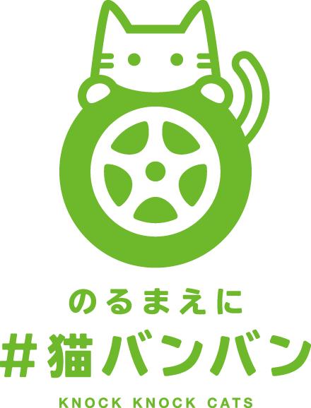 猫バンバンのロゴ