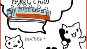 爆笑! 日本語に聞こえる「恋のマイアヒ」